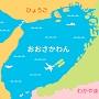 ぐるっと大阪湾