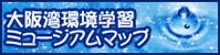 大阪湾岸環境学習ミュージアムマップ