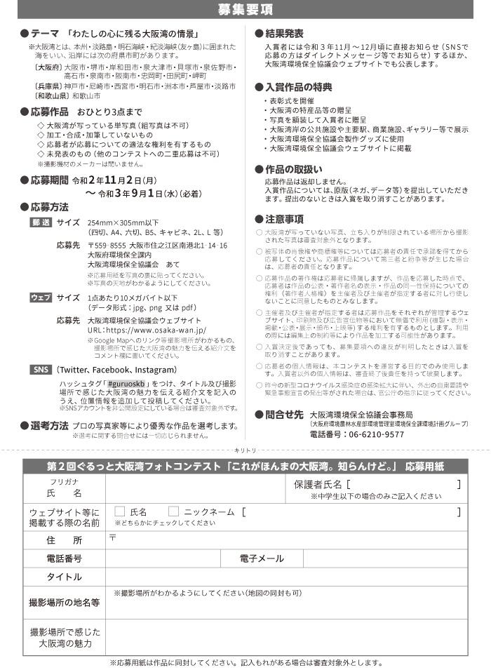 ぐるっと大阪湾フォトコンテスト周知用A4チラシ(ウラ)
